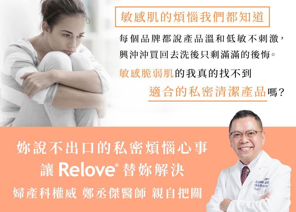 RELOVE 金盞花萃取溫和私密潔淨凝露-product-information-3