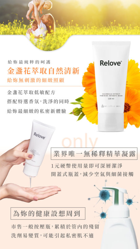 RELOVE 金盞花萃取溫和私密潔淨凝露-product-information-6