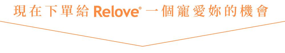 RELOVE 金盞花萃取溫和私密潔淨凝露-product-information-13