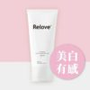 RELOVE-私密肌傳明酸美白潔淨精華凝露-120ml-product-image-1