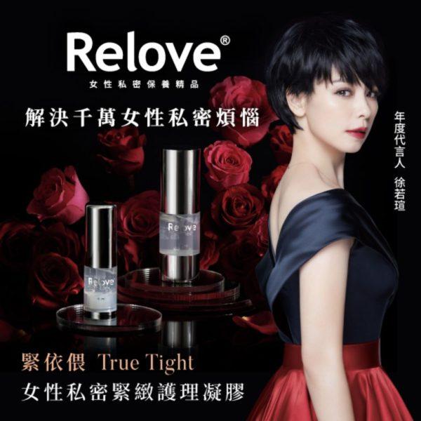 RELOVE 緊依偎 20ml-product-image-1