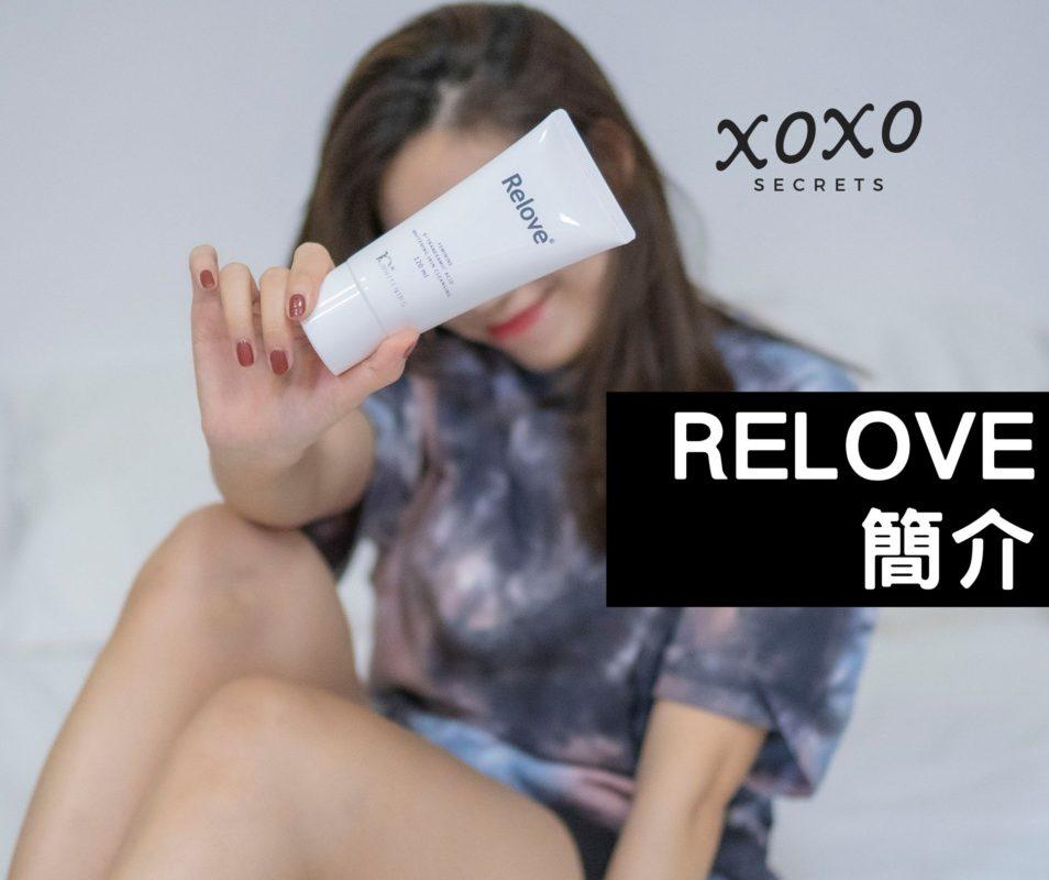 xoxosecrets-relove intro.