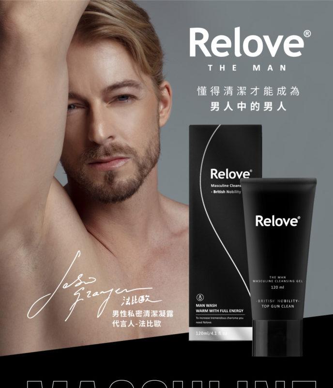 RELOVE-男性私密清潔凝露-product-detail-1