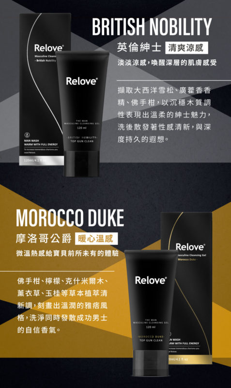 RELOVE-男性私密清潔凝露-product-detail-6