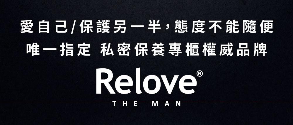 RELOVE-男性私密清潔凝露-product-detail-8