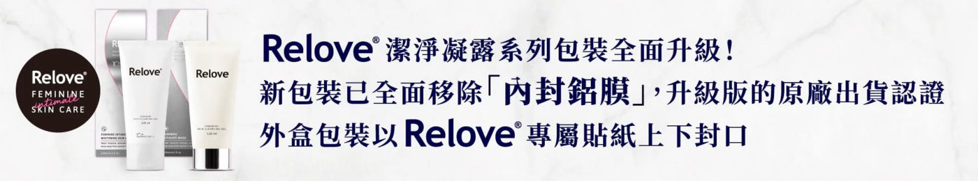 RELOVE-私密肌傳明酸美白潔淨精華凝露-120ml-product-information-1