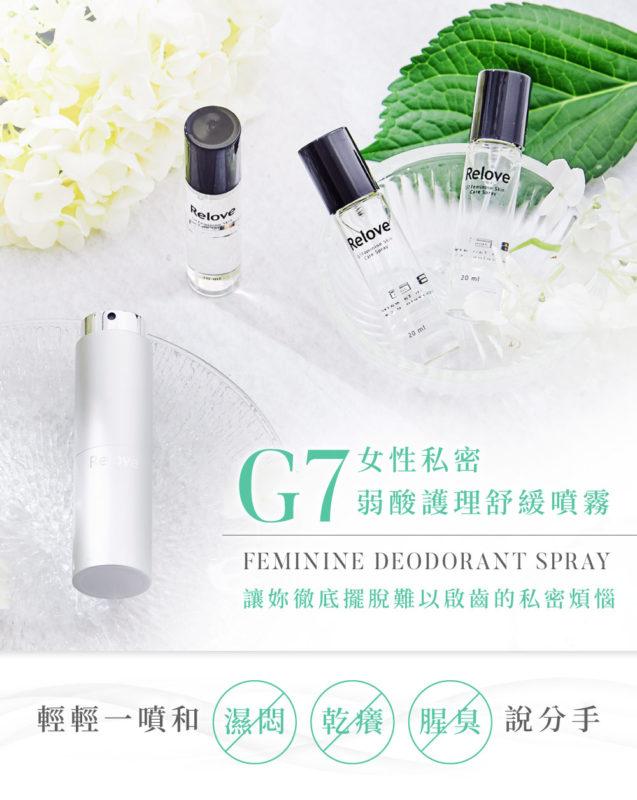 RELOVE-G7私密護理抑菌清爽噴霧-product-information-1