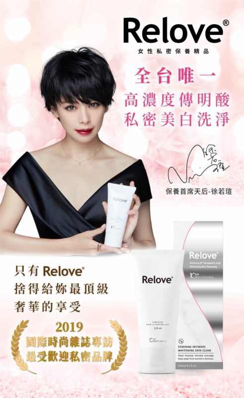 RELOVE-私密肌傳明酸美白潔淨精華凝露-120ml-product-information-2