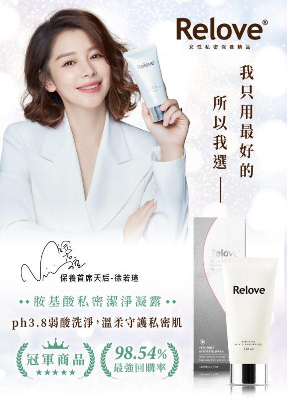 RELOVE-私密胺基酸清潔凝露-120ml-product-information-2