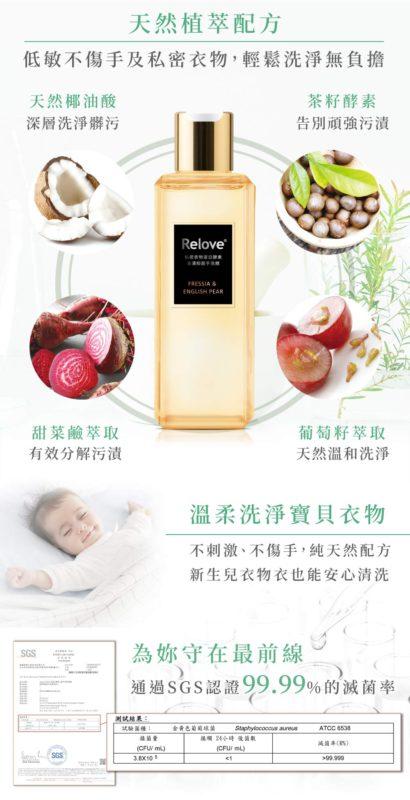 RELOVE手洗精-product-information-3