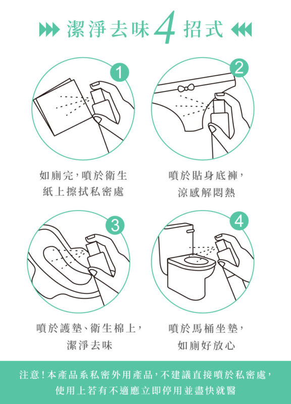 RELOVE-G7私密護理抑菌清爽噴霧-product-information-4