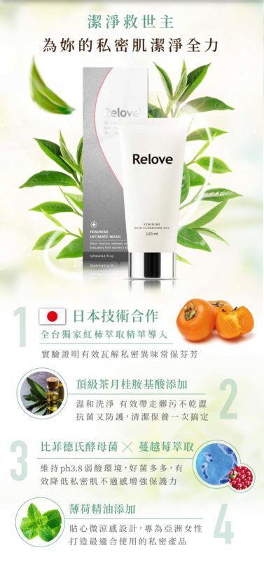 RELOVE-私密胺基酸清潔凝露-120ml-product-information-6
