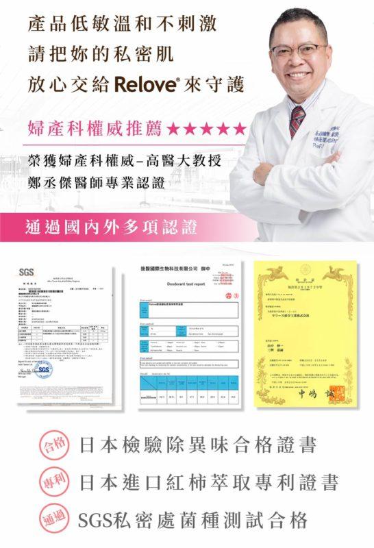 RELOVE-私密肌傳明酸美白潔淨精華凝露-120ml-product-information-9