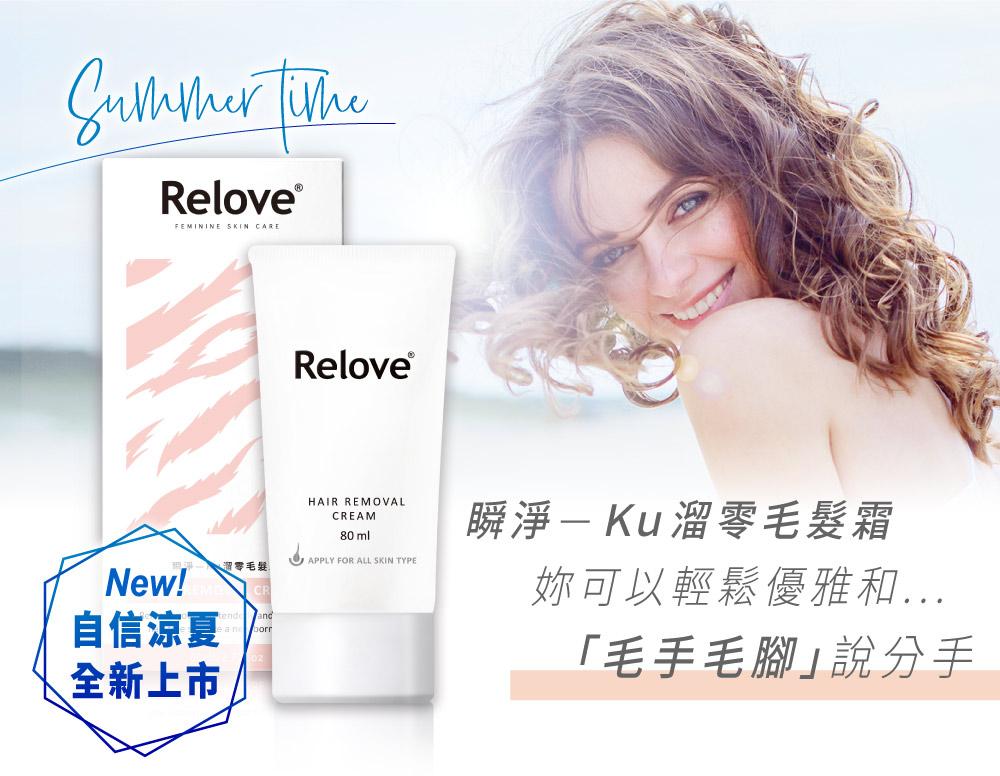 RELOVE-瞬淨-Ku溜零毛髮霜-80ml-product-intro-1