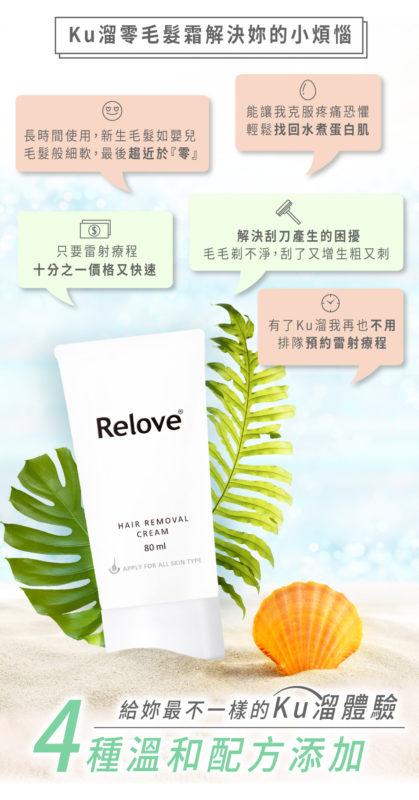 RELOVE-瞬淨-Ku溜零毛髮霜-80ml-product-intro-3