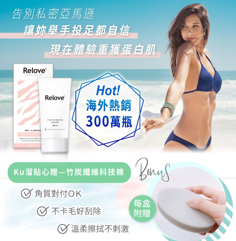 RELOVE-瞬淨-Ku溜零毛髮霜-80ml-product-intro-5