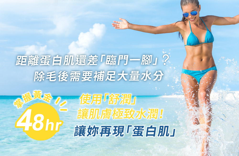 RELOVE 舒潤–私密鎮定舒緩凝露 40ml-product-intro-2