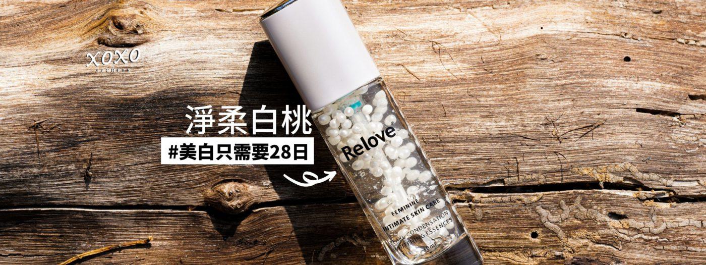 Relove-美白晶球-banner-2