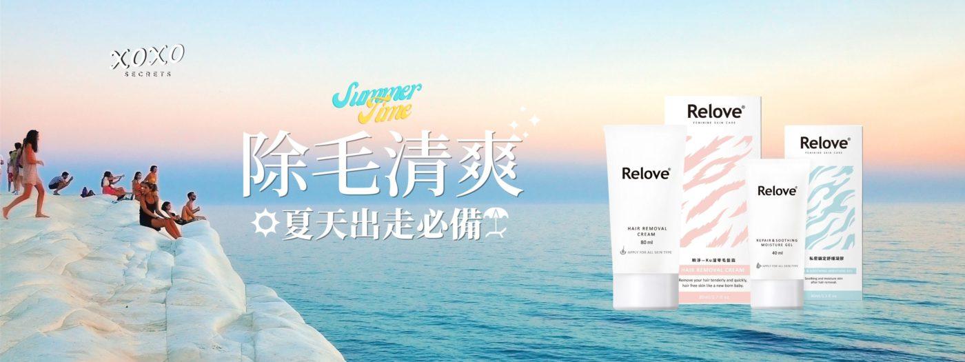 Relove-脫毛系列-banner-2
